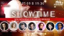 Showtime: лучшие хиты культовых мюзиклов на одной сцене