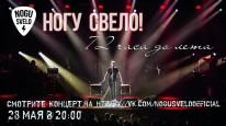 Концерт «Ногу Свело!» за 72 часа до лета