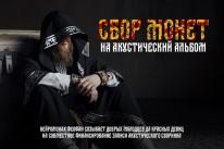 Поклонники помогут Нейромонаху Феофану выпустить акустический альбом