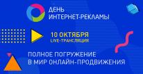 День интернет-рекламы 2020: встречаемся в онлайне 10 октября