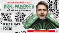 ИГОРЬ РАСТЕРЯЕВ  Большой юбилейный концерт «10 лет на комбайне»