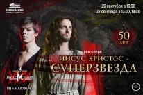«Иисус Христос — суперзвезда»: в Москве пройдут показы величайшей рок-оперы в исполнении петербургских артистов